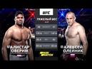 Алистар Оверим против Алексея Олейника полный бой