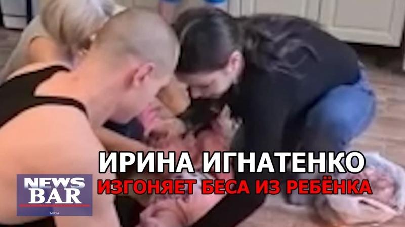 Участница Битвы экстрасенсов Ирина Игнатенко изгоняет беса из маленькой девочки Шокирующие кадры