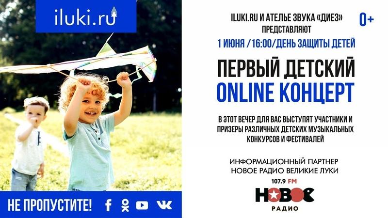 Первый Детский ONLINE Концерт - 1 июня 16:00