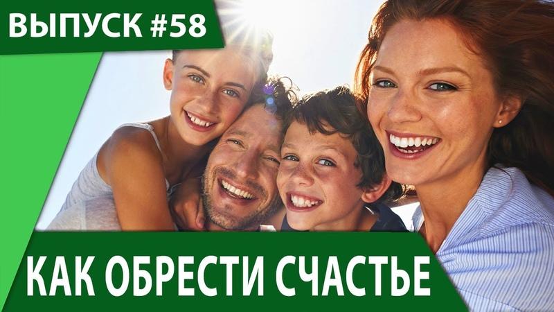 Как быть счастливым человеком и наполнять мир радостью Инга Дрим и Александр Усанин 18