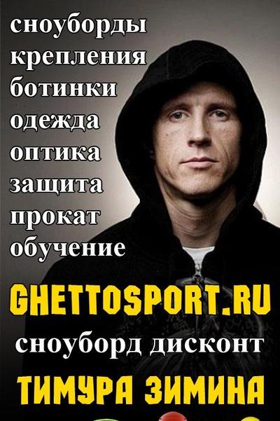 Тимур Зимин
