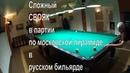 Сложный свояк в партии по московской пирамиде в русском бильярде