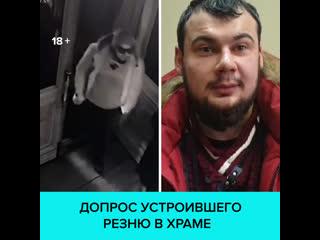 Видео допроса мужчины, устроившего резню в храме на Бакунинской улице  Москва 24