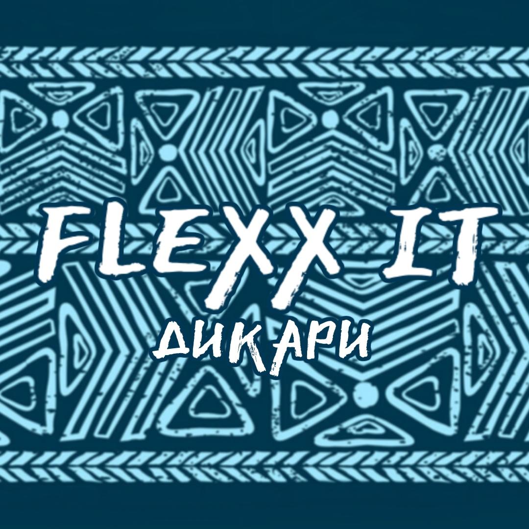 Афиша Пятигорск 29.08 / Flexx it (Дикари)