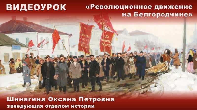 Музейный урок Революционное движение на Белгородчине