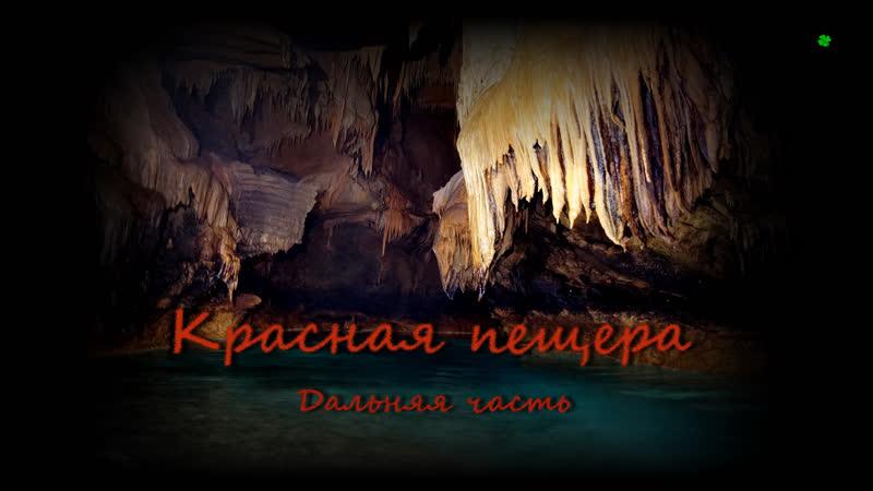 Красная пещера . Часть первая .