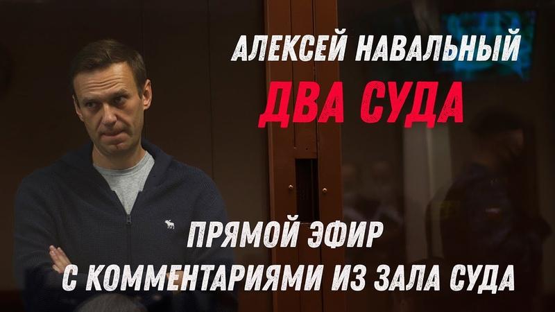 Алексей Навальный и два суда. Прямой эфир 20.02.2021 Бабушкинский суд | Москва