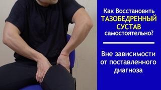 Топ 5 Упражнений для Лечения Тазобедренного Сустава