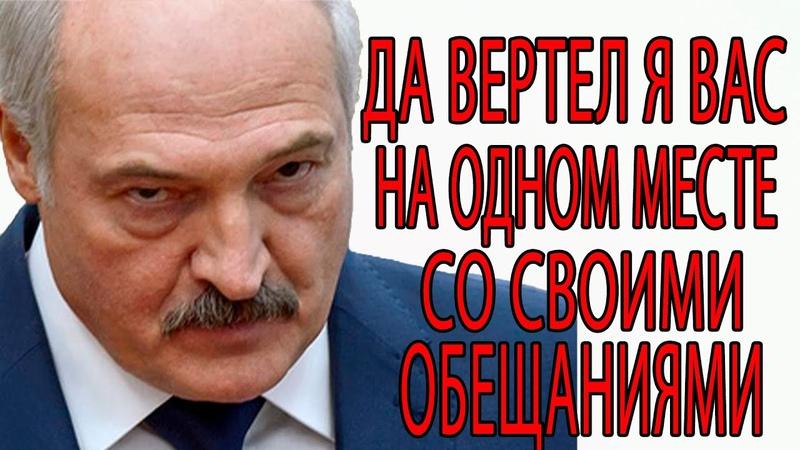 Экстренно Очень плохие новости для Лукашенко Избиратели Беларуси больше не верят в его обещания