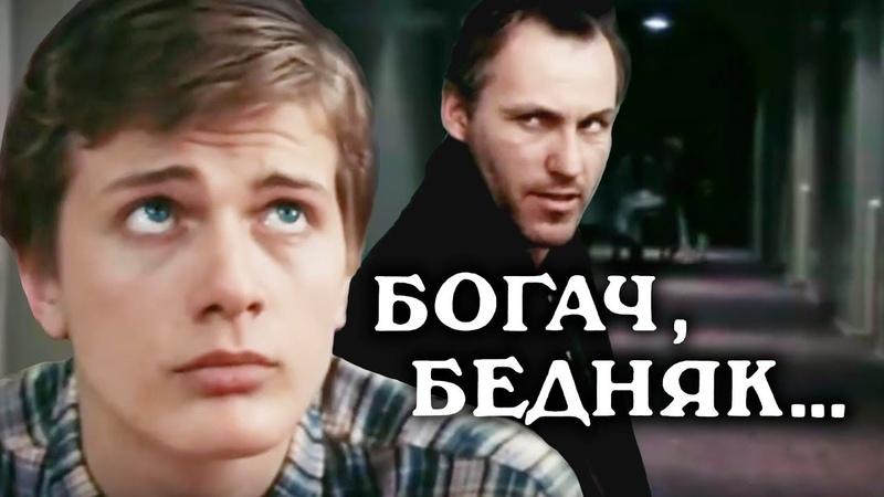 Богач бедняк 1 серия 1982 Драма Фильмы Золотая коллекция