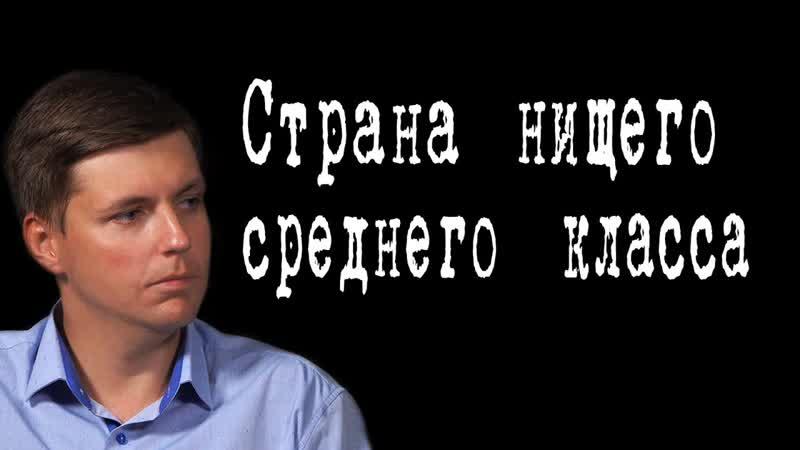 Страна нищего среднего класса Олег Комолов