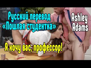 Ashley Adams большие сиськи big tits [Трах, all sex, porn, big tits, Milf, инцест, порно blowjob brazzers секс анальное]