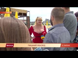 Мила Кузнецова - Самая большая грудь Украины - как прошло установление рекорда. Вікна-Новини (13 размер, Огромные сиськи, Tits)