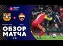 «Арсенал» – ЦСКА. Обзор матч 08.04.2021