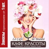Косметика кафе красоты купить профессиональная декоративная косметика для визажистов купить в москве