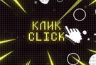 Сериал «Клик»