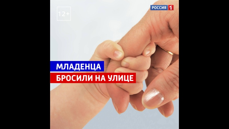 11-месячного ребёнка бросили на улице — Россия 1