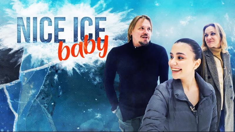 Nice Ice Baby Максим СТАВИСКИЙ и Албена ДЕНКОВА Ледниковый период Тутберидзе политика