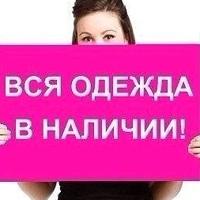 Вся  одежда в наличии!!! Южно-Сахалинск