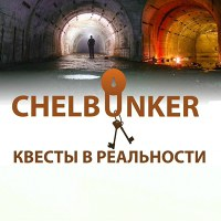 chelbunkermiass