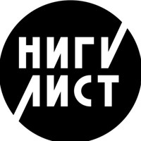 Логотип НИГИЛИСТ