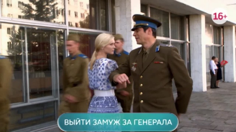 Выйти замуж за генерала