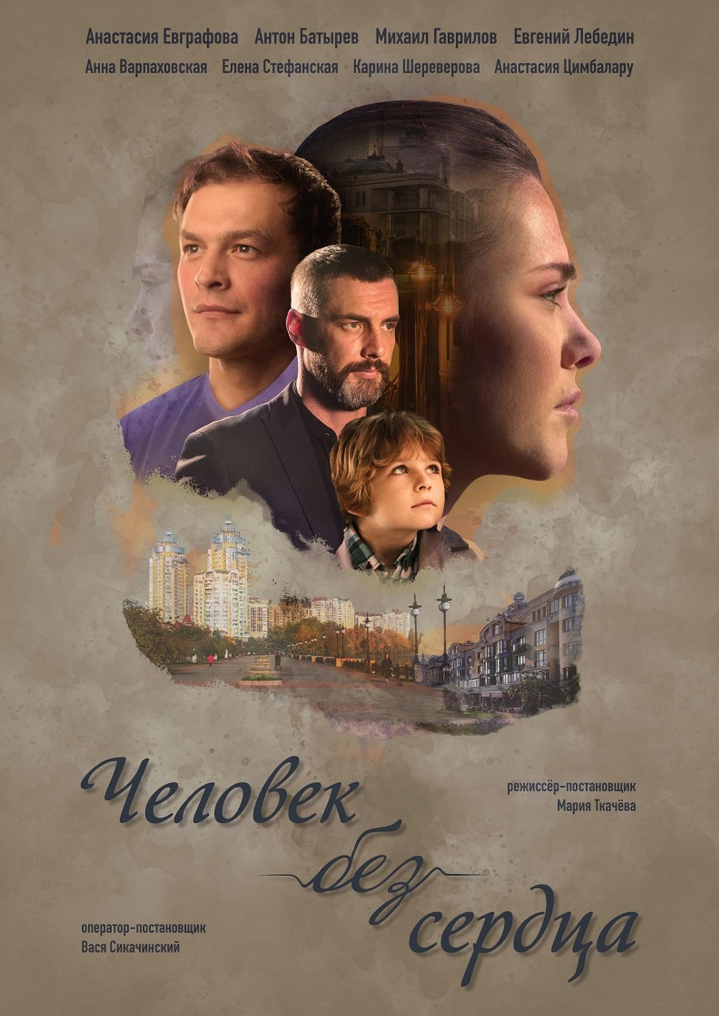 Мелодрама «Чeлoвeк бeз ceрдцa» (2018) 1-4 серия из 4 HD