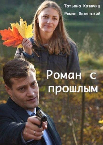 Мелодрама «Роман с прошлым» (2019) 1-4 серия из 4 HD