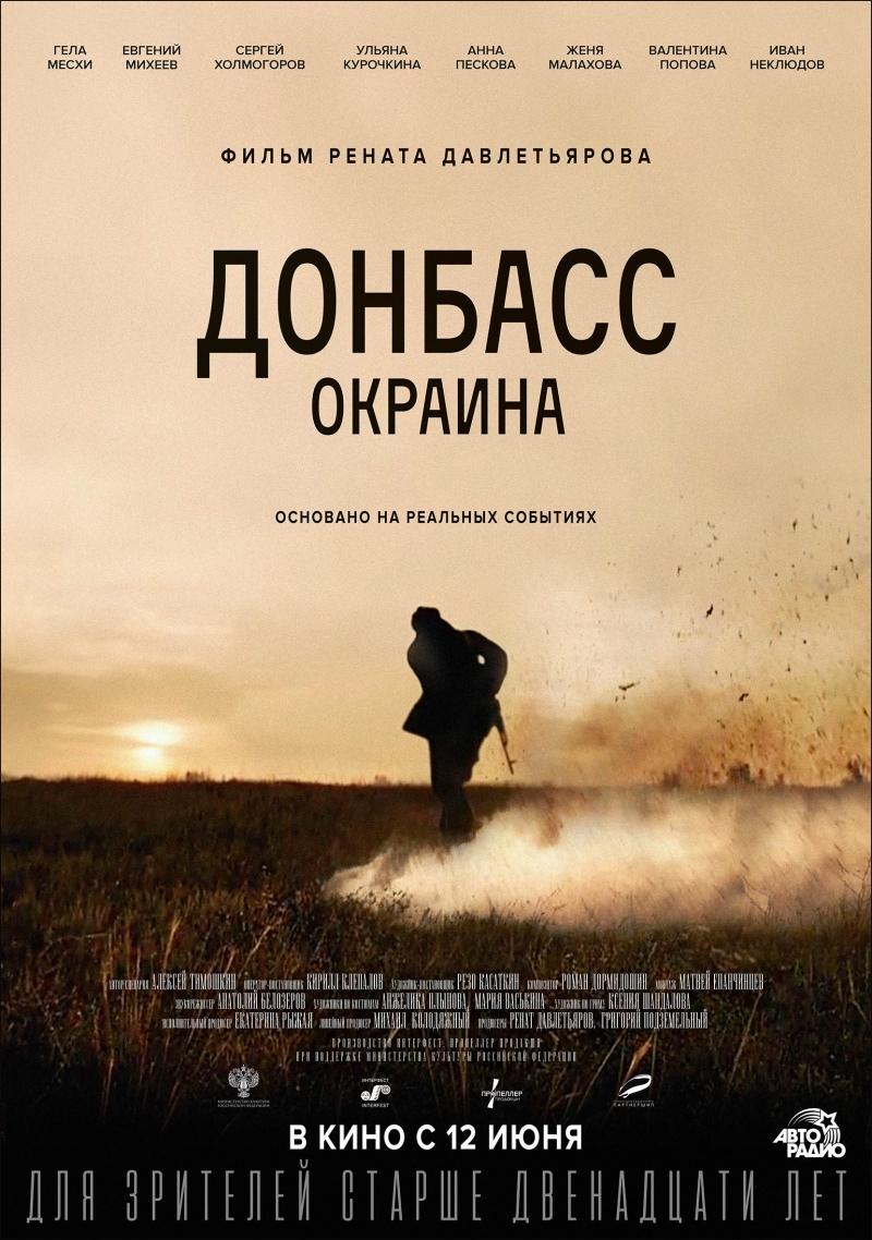 Драма «Донбacс.