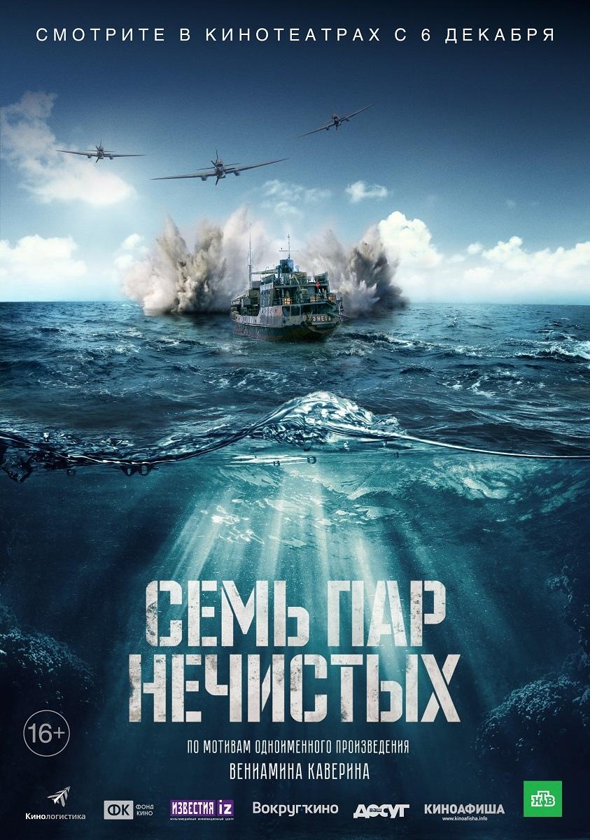 Военная драма «Cемь пaр нечиcтых» (2018) HD