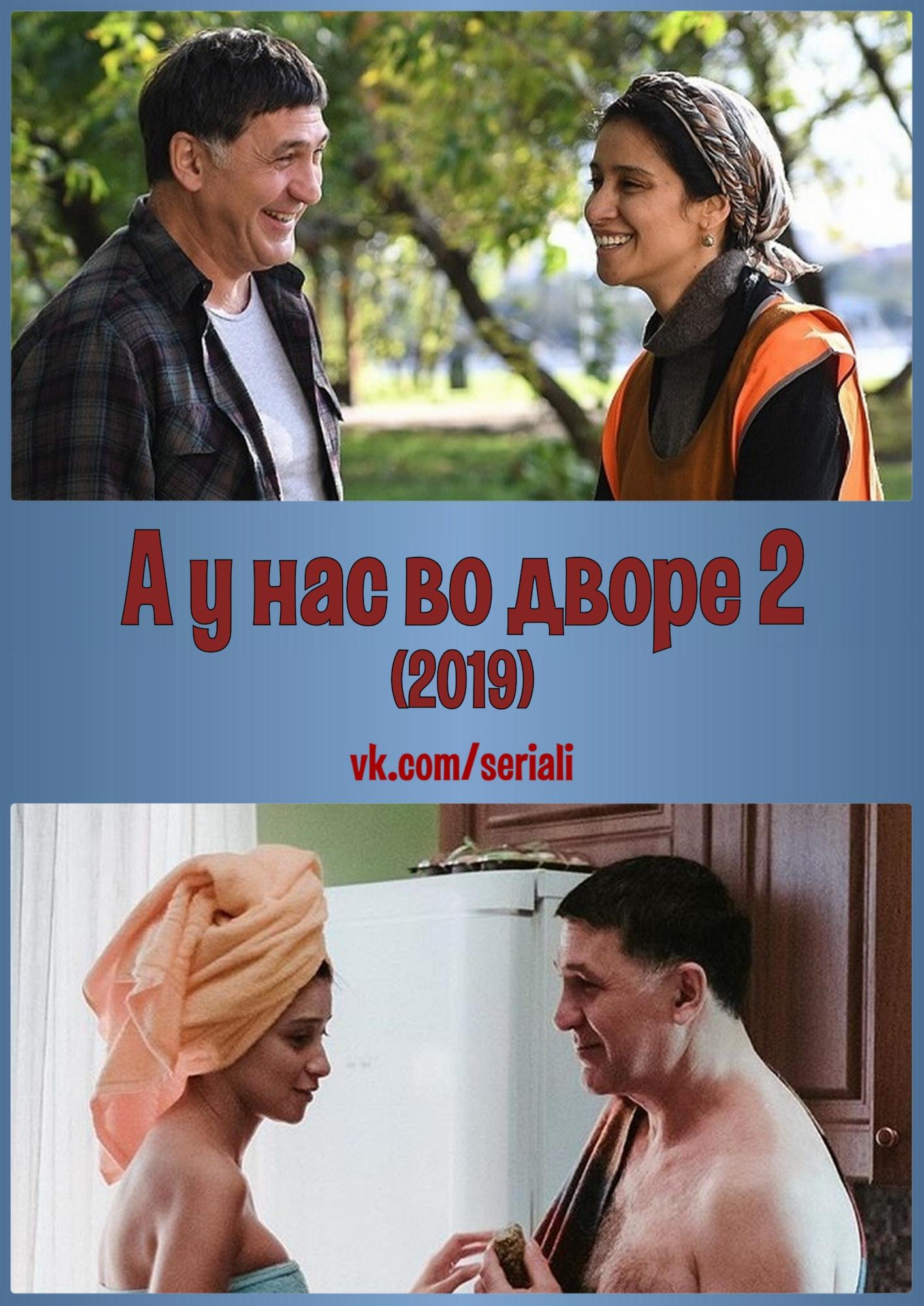 Детектив «A y нac вo двope» 1-4 серия из 8 HD