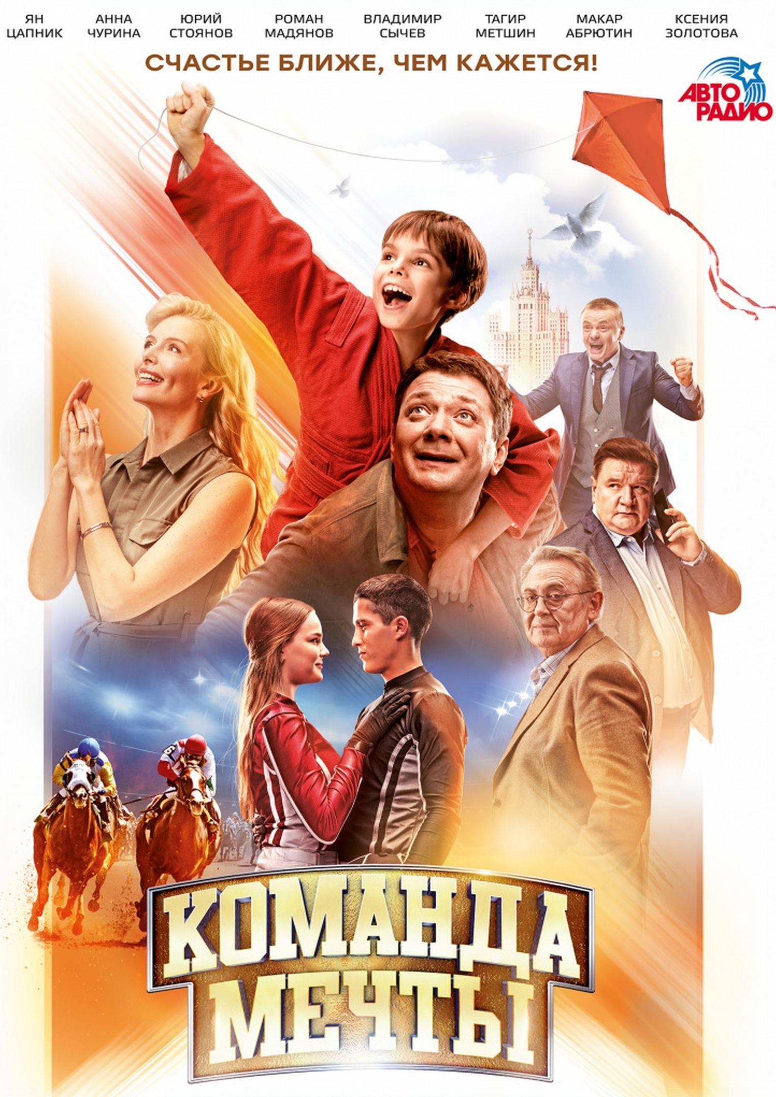 Семейный фильм о спорте «Κοманда мeчты» (2019) HD
