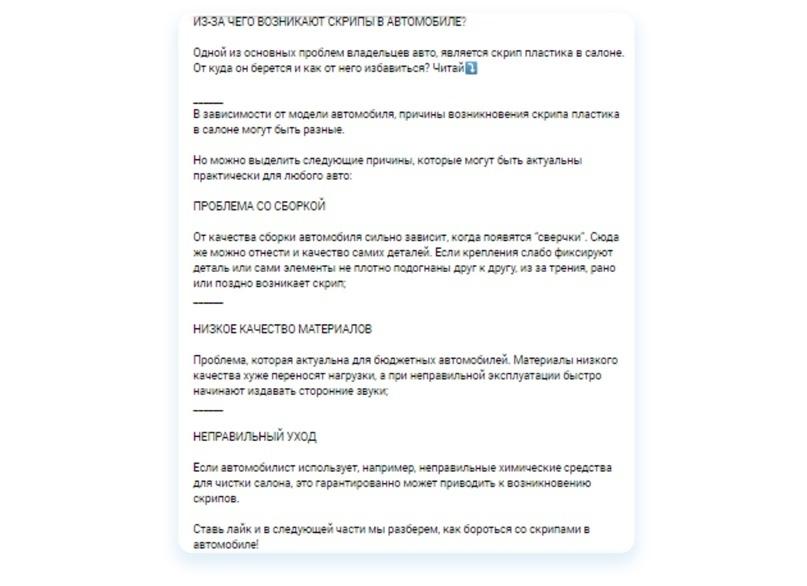 Кейс: Как продвигать автосервис ВКонтакте. Пошаговый алгоритм, изображение №10