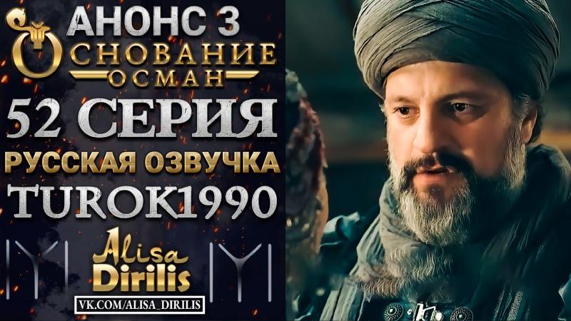 Основание Осман 3 анонс к 52 серии turok1990