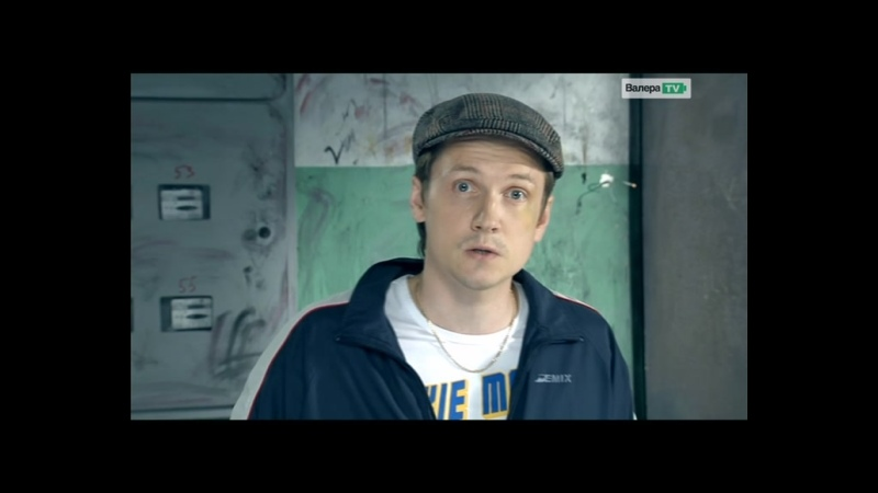 Валера TV Сезон 1 Выпуск 6