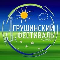 Логотип Грушинский фестиваль
