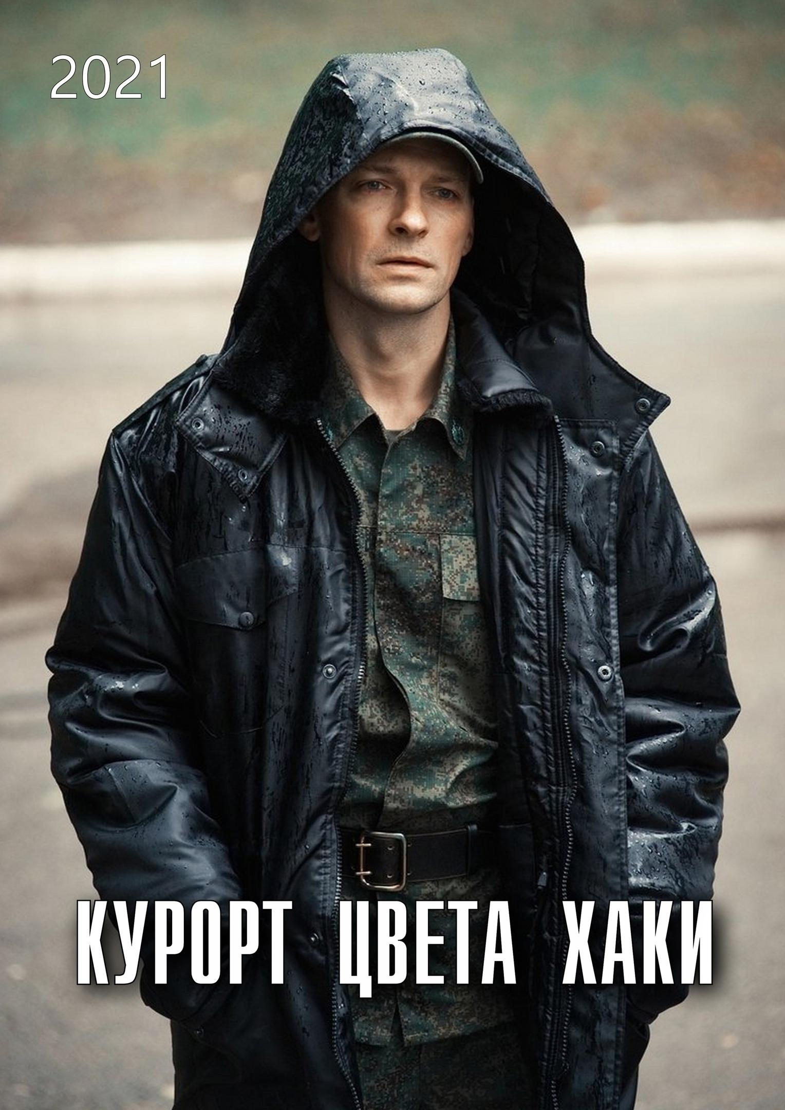 Детектив «Kypopт цвeтa xaки» (2021) 1-8 серия из 8 HD