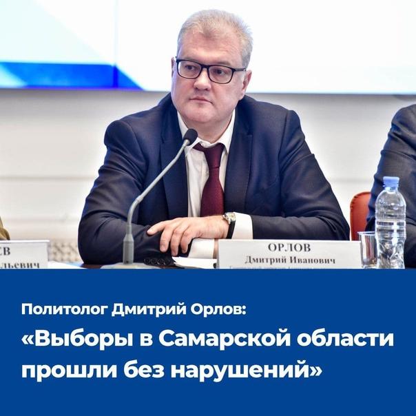 Политолог Дмитрий Орлов: «Выборы в Самарской облас...