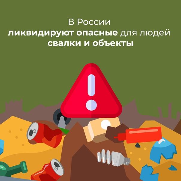 ♻В России ликвидируют 500 заброшенных свалок и 79 ...