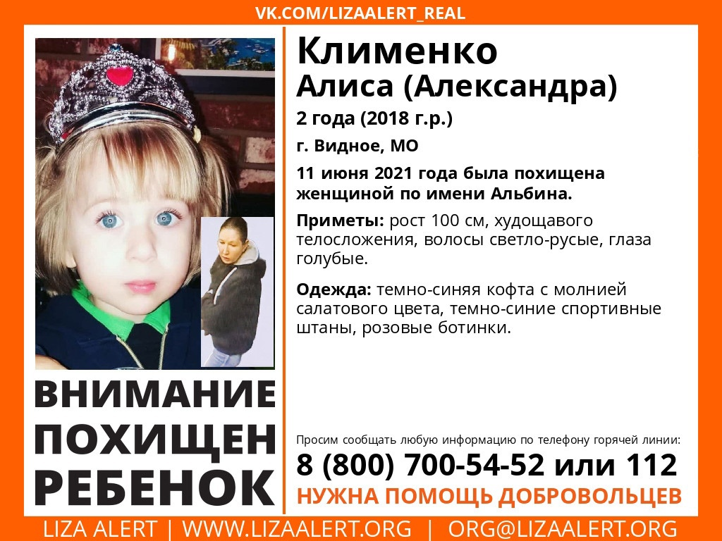 Внимание! Похищен ребёнок! Пропала #Клименко Алиса (Александра), 2 года, г
