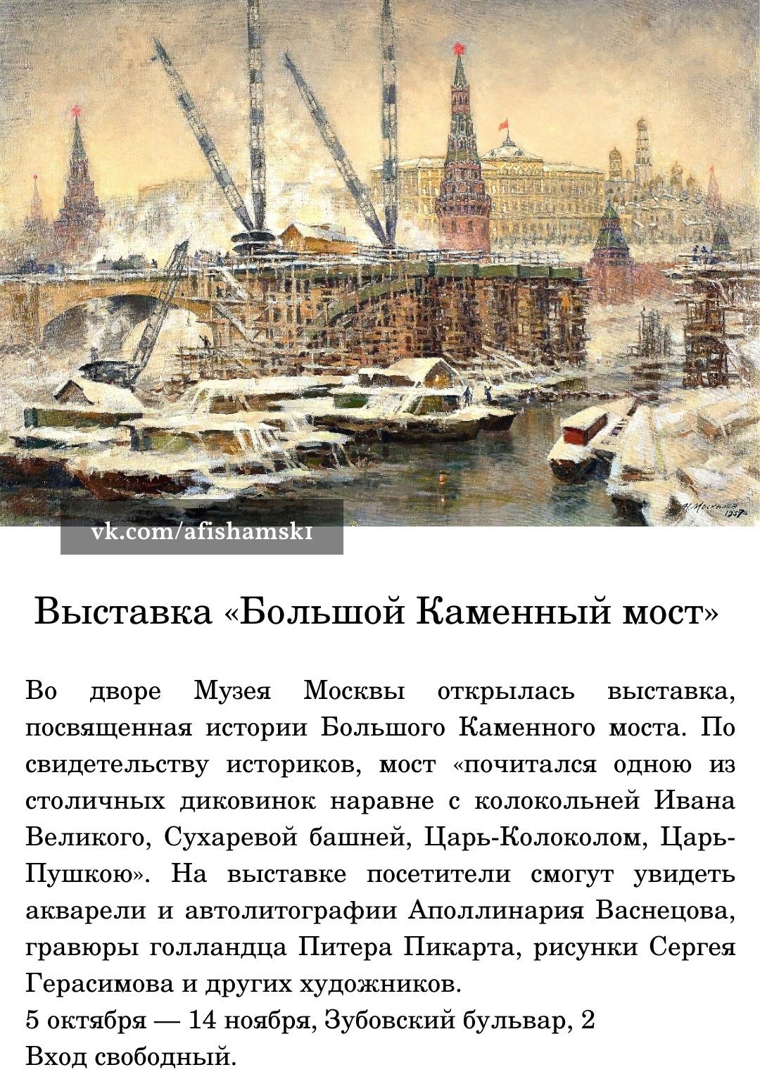 Пост Москвича номер #257895