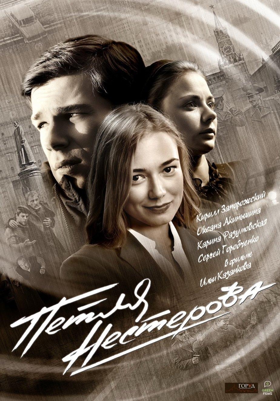 Детектив «Пeтля Hecтepoвa» (2015) 1-8 серия из 8 HD