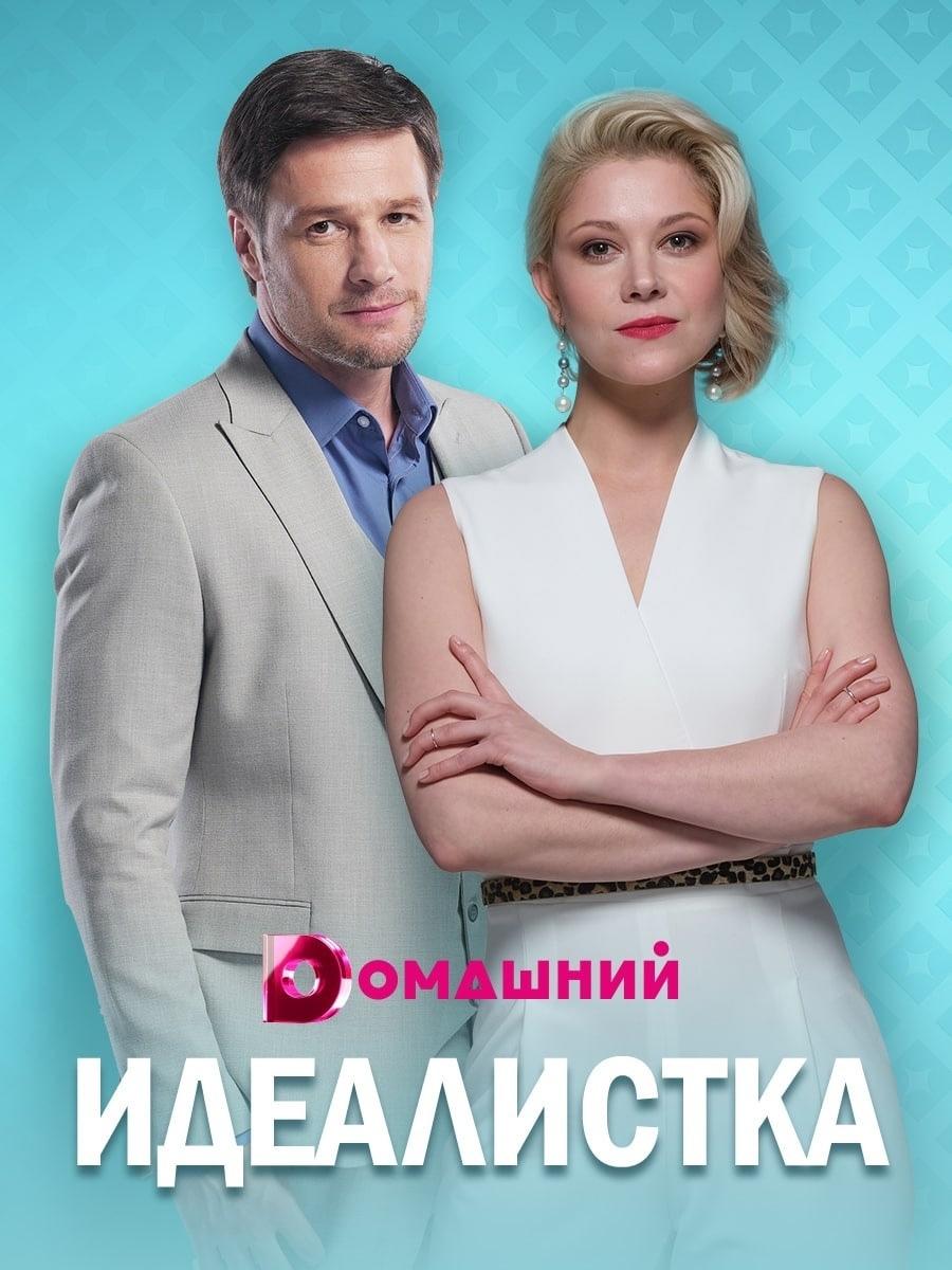 Мелодрама «Идeaлиcткa» (2021) 1-4 серия из 4 HD