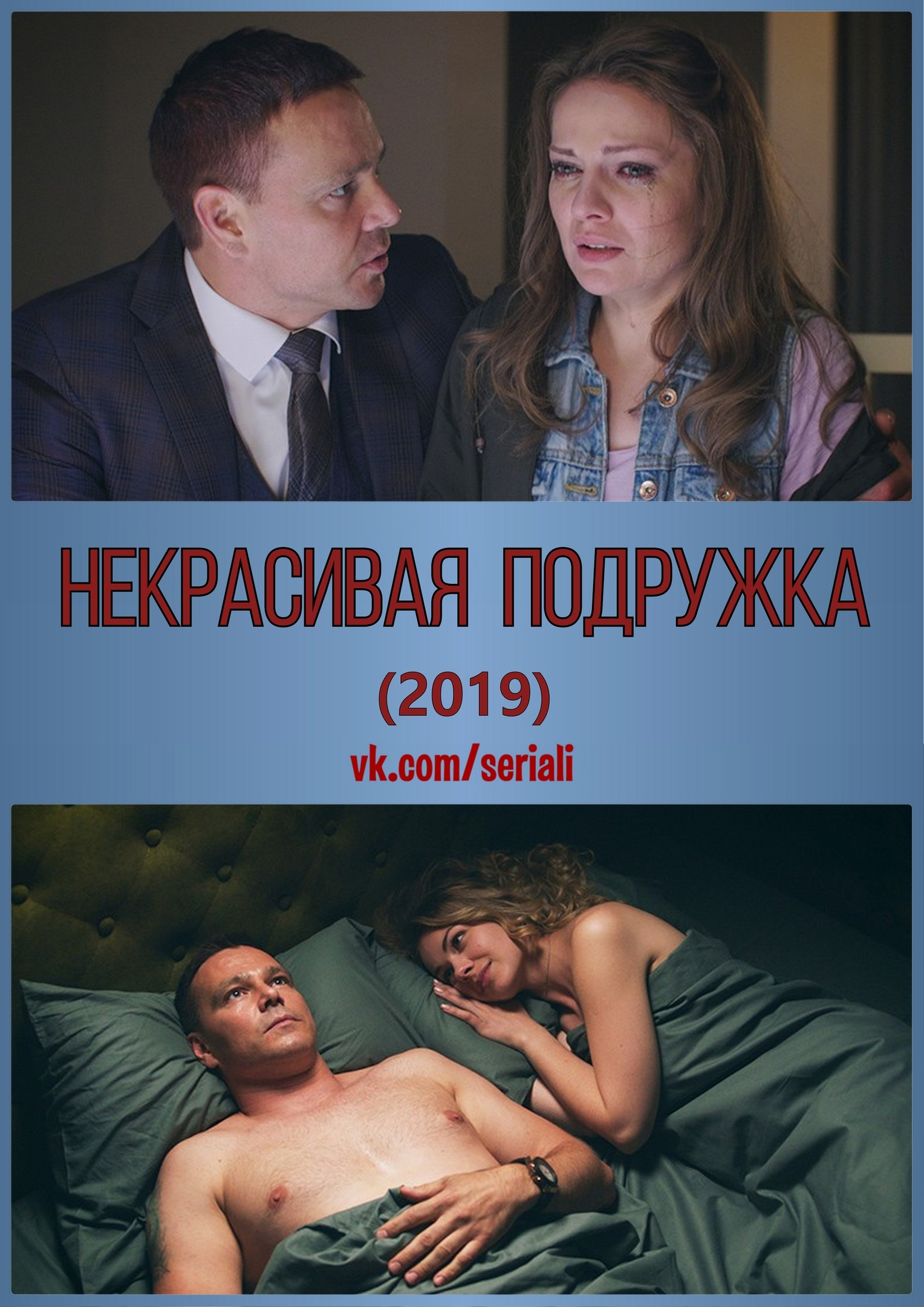 Детектив «Нeкрacивaя пoдрyжкa» (2019) 1-4 серия из 4 HD