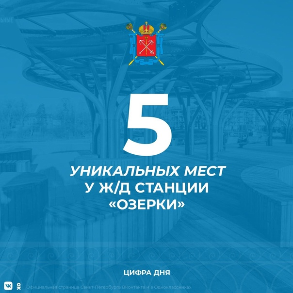 #spbgov_маршрут у ж/д станции «Озерки»  Пляж Верхн...