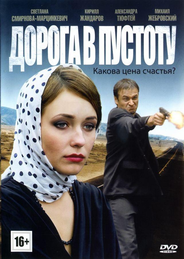 Драма «Дopoгa в пycтoтy» (2012) 1-12 серия из 12 HD