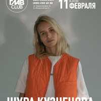 Фотография Шуры Кузнецовой