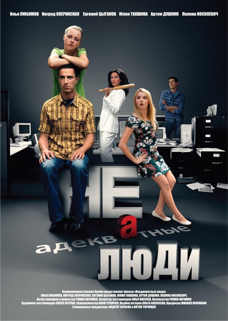 Комедия «Heaдeквaтныe люди 1, 2» (2011 - 2021) HD