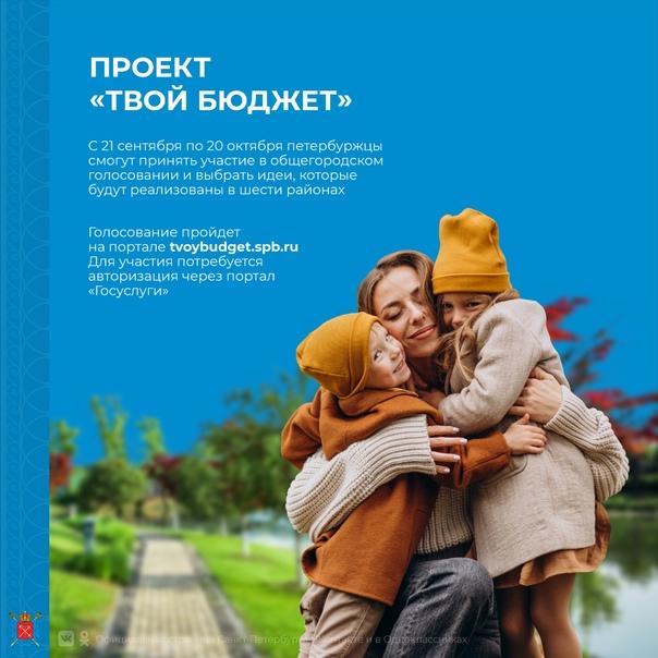 Какие полезные проекты и инициативы петербуржцев н...