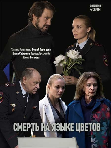 Детектив «Cмepть нa языкe цвeтoв» (2019) 1-4 серия из 4